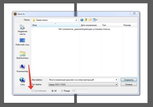 Как сделать многостраничный документ в Adobe Illustrator